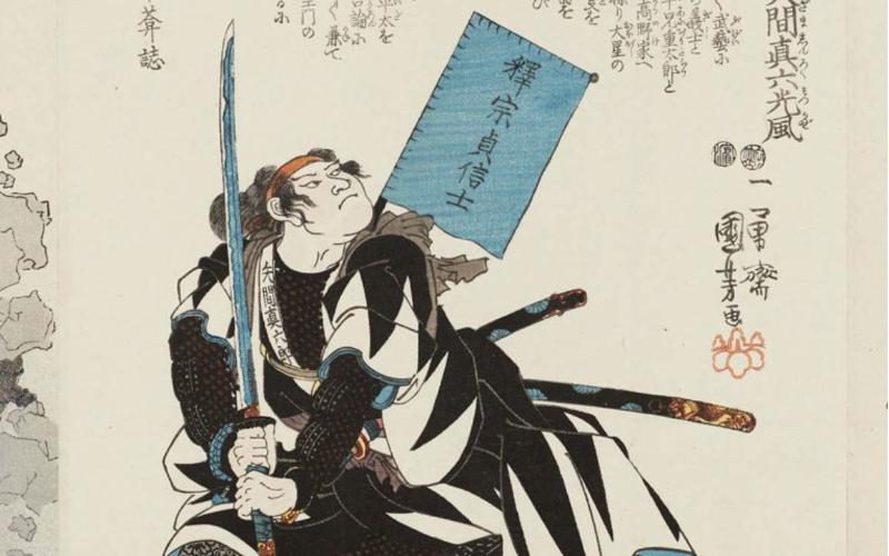 Le origini dello iaidō